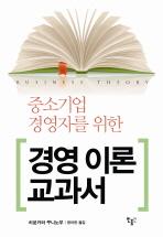 경영이론 교과서(중소기업 경영자를 위한)