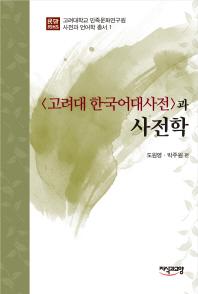 고려대 한국어대사전과 사전학