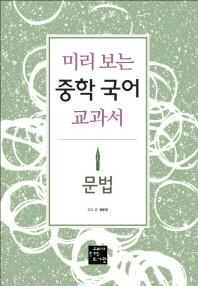 중학 국어 교과서: 문법(미리 보는)