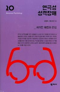 연극성 성격장애(이상심리학 시리즈 20)(양장본 HardCover)