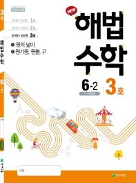 초등 수학 6-2(3호)(2019)