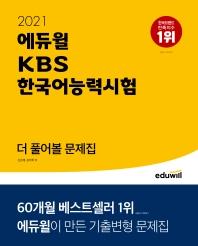 KBS 한국어능력시험 더 풀어볼 문제집(2021)(에듀윌)