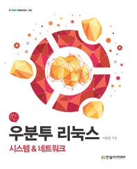 우분투 리눅스: 시스템 & 네트워크(IT CookBook 166)