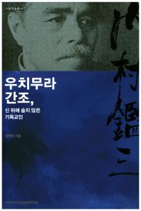 우치무라 간조, 신 뒤에 숨지 않은 기독교인(이화학술총서)