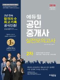 공인중개사 실전모의고사 2차(2018)(8절)(에듀윌)