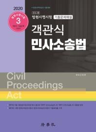 객관식 민사소송법 법원시행시험 기출문제해설(진도별)(2020)(6판)