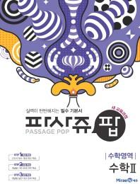 고등 수학영역 수학2(2019)(파사쥬팝)
