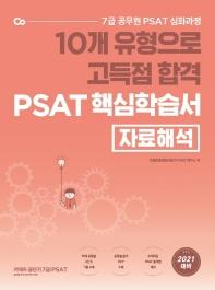 10개 유형으로 고득점 합격 PSAT 핵심학습서: 자료해석(2021)