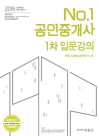 공인중개사 1차 입문강의(2016)