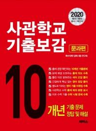 사관학교 기출보감(문과편)10개년 기출문제(2019)