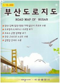부산도로지도 1:10,000(책자)