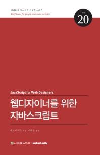 웹디자이너를 위한 자바스크립트(아름다운 웹사이트 만들기 시리즈 20)