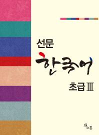 한국어 초급. 3(선문)