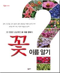 꽃 이름 알기(온그린 시리즈 2)