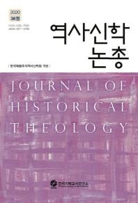역사신학논총. 36(2020)