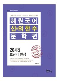 혜원국어 신의 한 수 문학편(2020)