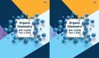 Organic Chemistry 솔메 고급문풀 Part 2 세트(3판)(전2권)