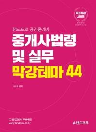 중개사법령 및 실무 막강테마 44(공인중개사)(랜드프로)(무료특강 시리즈)