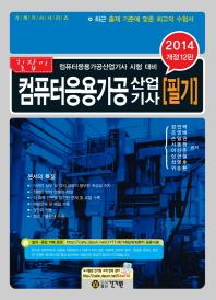 컴퓨터응용가공 산업기사 필기(2014)(길잡이)(개정판 12판)(기계기사시리즈)