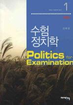 수험정치학. 1(제3판)(3판)(신희섭 수험정치학) #
