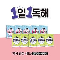 1일 1독해 역사 완성 세트(한국사+세계사)