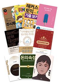 2020년 연간 종합베스트셀러 10위 도서 세트 : 더 해빙 외