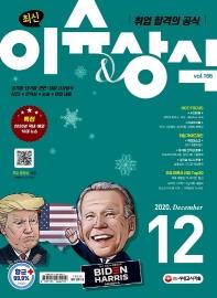 최신 이슈&상식(2020년 12월호 제166호)