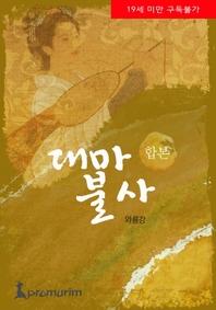 대마불사(합본)(전5권)