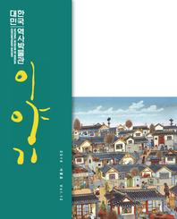 대한민국역사박물관 이야기. 2016 여름호. Vol.12