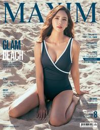 맥심(MAXIM)(2016년 8월호)