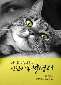 게으른 고양이들의 인간사용 설명서