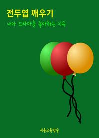 전두엽 깨우기 (내가 드라마를 좋아하는 이유)