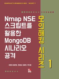 Nmap NSE 스크립트를 활용한 Mongodb 시나리오 공격 - 모의해킹 시리즈