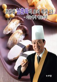 초밥왕 남춘화의 요리특강 13 (기술에서 예술까지)