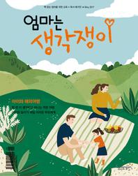 엄마는 생각쟁이 2017년 5월호