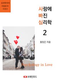 사랑에 빠진 심리학. 2