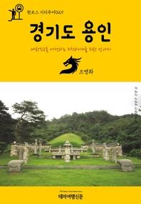 원코스 시티투어029 경기도 용인