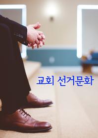 교회 선거문화 (기독교복음선교회)