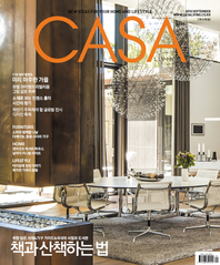 CASA LIVING 2018년 9월호(월간)