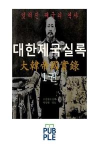 잊혀진 제국의 역사, 대한제국실록 1권, 고종황제와 명성황후