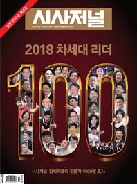 시사저널 2018년 10월 1514호 (주간지)