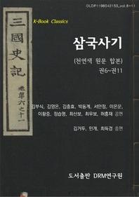 삼국사기(천연색 원문 합본) 권6~권11