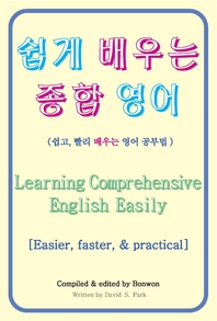 쉽게 배우는 종합 영어 [Learning Comprehensive English Easily]