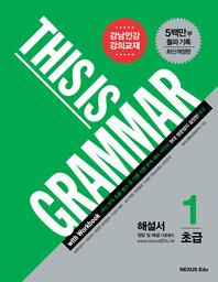 디스 이즈 그래머(This Is Grammar) 초급 1(최신개정판)(해설서)