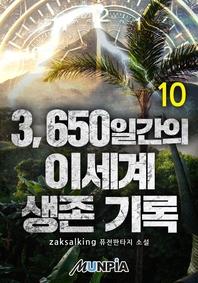 3650일간의 이세계 생존 기록. 10