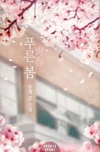 푸른 봄(靑春) (전2권)