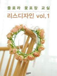 플로라꽃포장교실 리스디자인 vol.1
