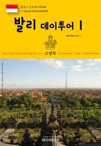 원코스 인도네시아054 발리 데이투어Ⅰ 동남아시아를 여행하는 히치하이커를 위한 안내서