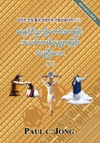 당신은 진정 물과 성령으로 거듭났습니까?(1)-버마어·한국어 합본집