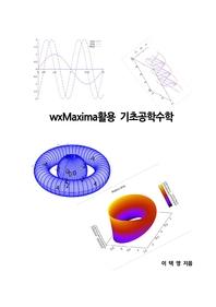 wxMaxima활용 기초공학수학